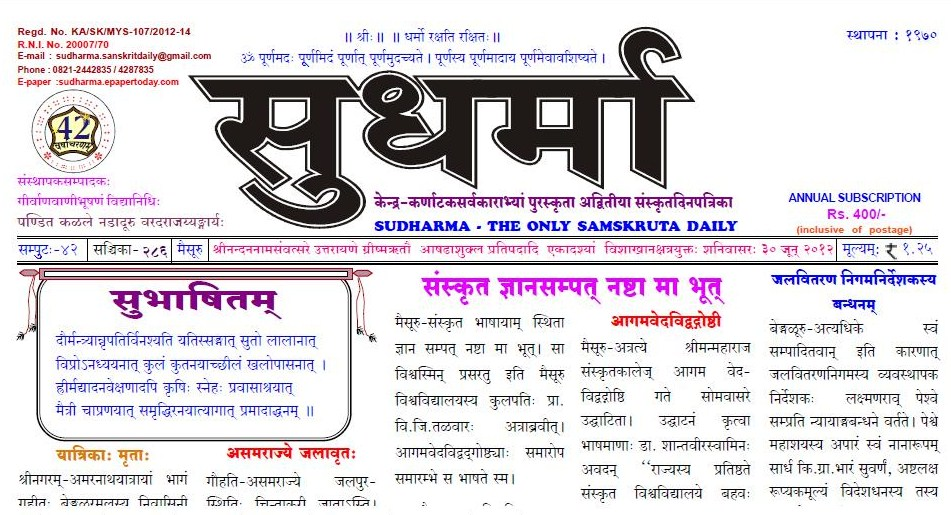 Sudharma – World's only Sanskrit Daily